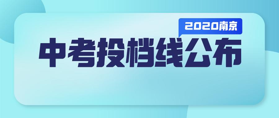 2020南京中考各批次投档控制线公布!速看!