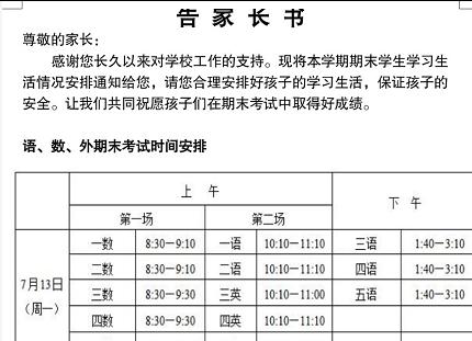 南京下学期开学报到时间已定!多校通知期末考提前!
