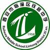 西安市临潼区铁路中学(初中部)